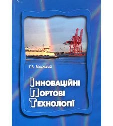 Інноваційні портові технології