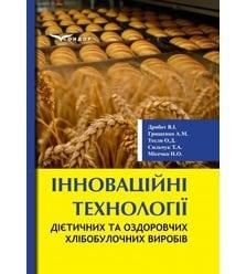 Інноваційні технології дієтичних та оздоровчих хлібобулочних виробів