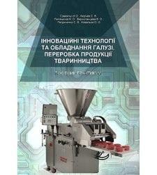 Інноваційні технології та обладнання галузі. Переробка продукції тваринництва