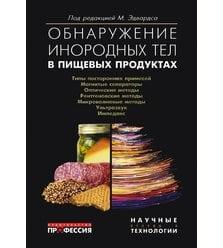 Обнаружение инородных тел в пищевых продуктах