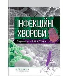 Інфекційні хвороби