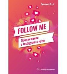 FOLLOW ME. Продвижение в Instagram с нуля