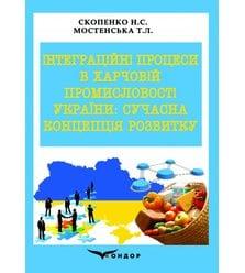 Інтеграційні процеси в харчовій промисловості України: сучасна концепція розвитку