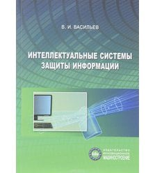 Интеллектуальные системы защиты информации