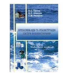 Інтенсифікація та реконструкція систем водопостачання