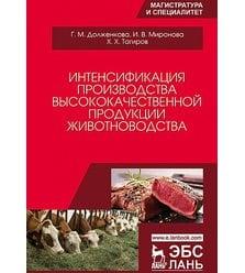 Интенсификация производства высококачественной продукции животноводства