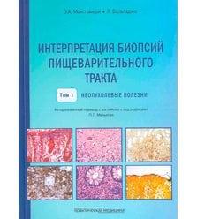 Интерпретация биопсий пищеварительного тракта. Том I. Неопухолевые болезни