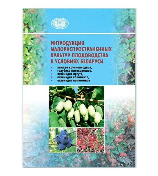 Интродукция малораспространённых культур плодоводства в условиях Беларуси (клюква, голубика, актинидия)