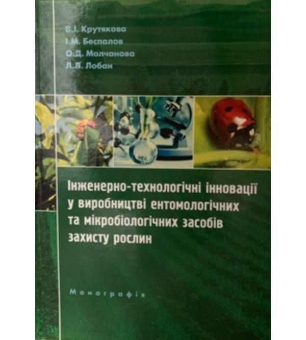 Інженерно-технологічні інновації у виробництві ентомологічних та мікробіологічних засобів захисту рослин