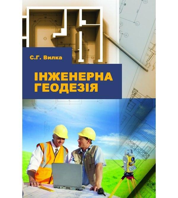 Інженерна геодезія