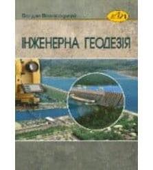 Інженерна геодезія. Геодезичні роботи для проектування і будівництва водогосподарськи..