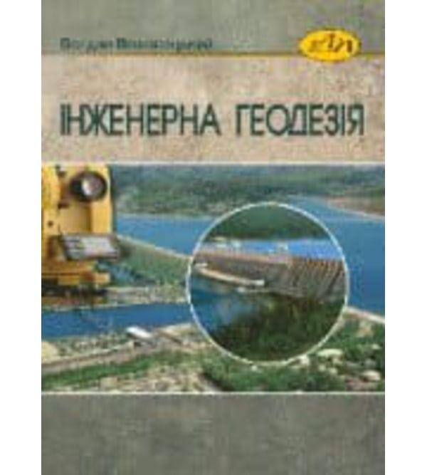 Інженерна геодезія. Геодезичні роботи для проектування і будівництва водогосподарських та гідротехнічних споруд