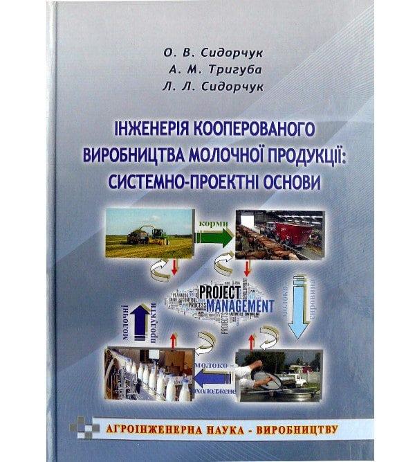 Інженерія кооперованого виробництва молочної продукції: системно-проектні основи
