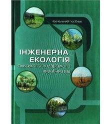 Інженерна екологія сільського господарства