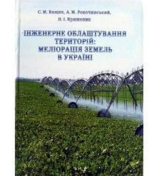 Інженерне облаштування територій: меліорація земель в Україні
