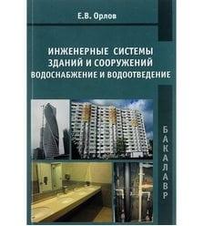 Инженерные системы зданий и сооружений: водоснабжение и водоотведение