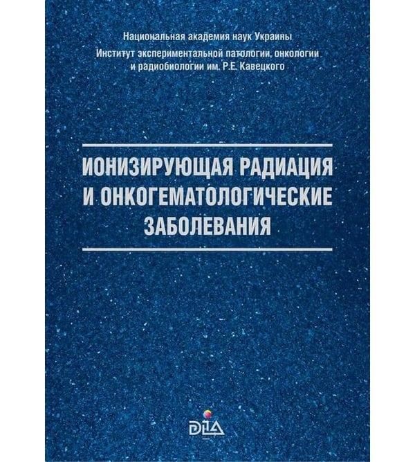 Ионизирующая радиация и онкогематологические заболевания