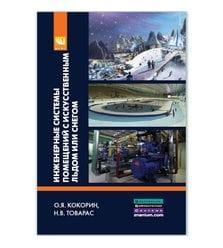 Инженерные системы помещений с искусственным льдом или снегом