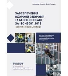 Забезпечення охорони здоров'я та безпеки праці за ISO 45001:2018