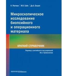 Микроскопическое исследование биопсийного и операционного материала