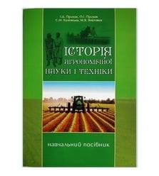 Історія агрономічної науки і техніки
