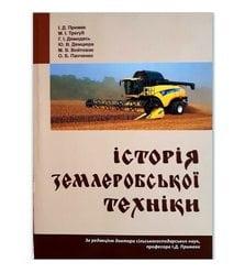 Історія землеробської техніки