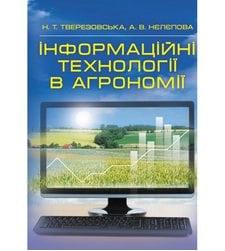Інформаційні технології в агрономії
