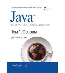 Java. Библиотека профессионала, том 1. Основы