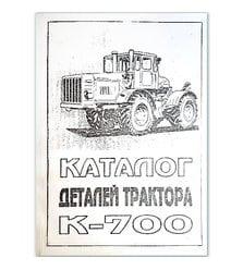 Трактор К-700. Каталог деталей