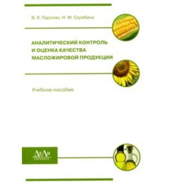 Аналитический контроль и оценка качества масложировой продукции