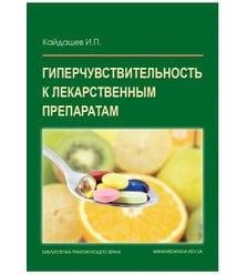 Гиперчувствительность к лекарственным препаратам