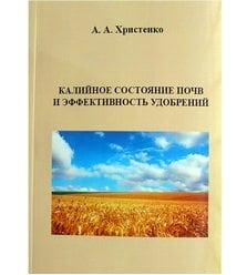 Калийное состояние почв и эффективность удобрений