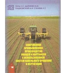 Современное промышленное производство овощей и картофеля с использованием с..