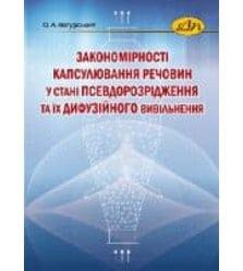 Закономірності капсулювання речовин у стані псевдозрідження та їх дифузійного вивільн..