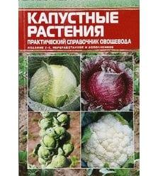 Капустные растения