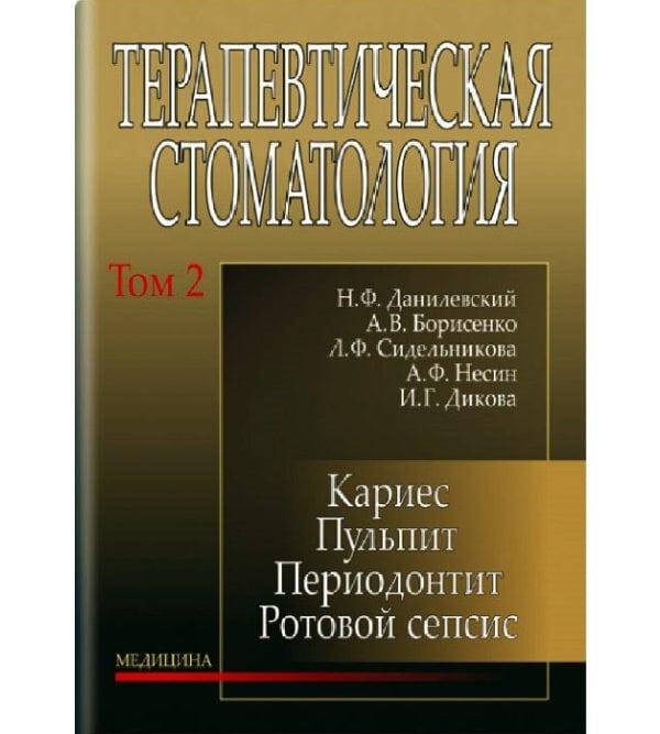 Терапевтическая стоматология: В 4 т. — Т. 2: Кариес. Пульпит. Периодонтит. Ротовой се..