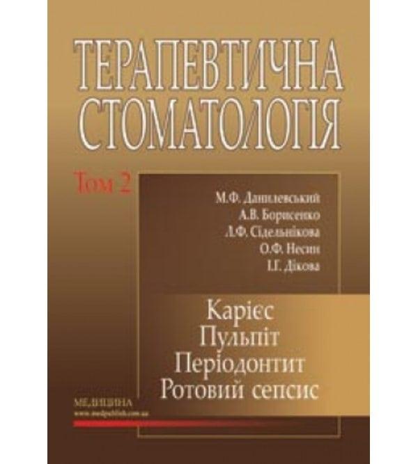 Терапевтична стоматологія: У 4-х т. — Т. 2. Карієс. Пульпіт. Періодонтит. Ротовий сеп..