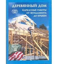 Деревянный дом: каркасные работы от фундамента до крыши