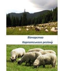 Вівчарство карпатського регіону