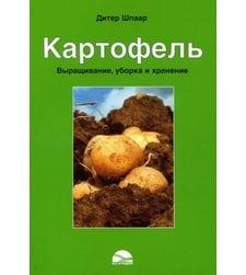 Картофель. Выращивание, уборка и хранение