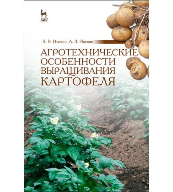Агротехнические особенности выращивания картофеля