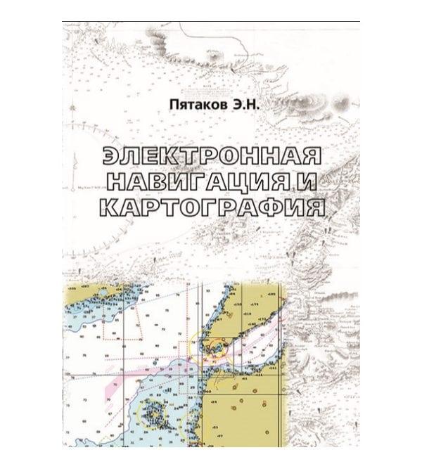 Электронная навигация и картография