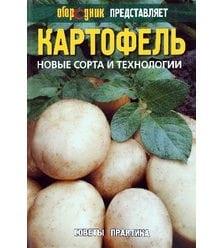 Картофель: новые сорта и технологии. Советы практика