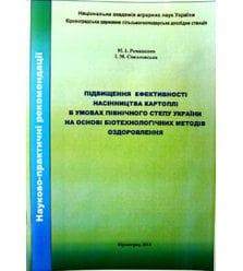 Підвищення ефективності насінництва картоплі в умовах північного степу Укра..