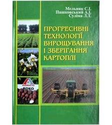 Прогресивні технології вирощування і зберігання картоплі