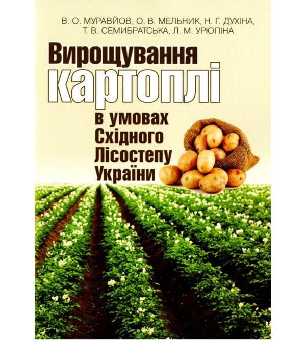 Вирощування картоплі в умовах Східного Лісостепу України