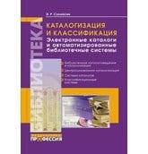 Каталогизация и классификация. Электронные каталоги и автоматизированные би..