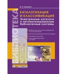 Каталогизация и классификация. Электронные каталоги и автоматизированные библиотечные..