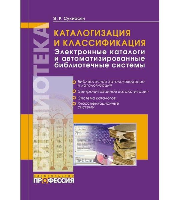 Каталогизация и классификация. Электронные каталоги и автоматизированные библиотечные системы