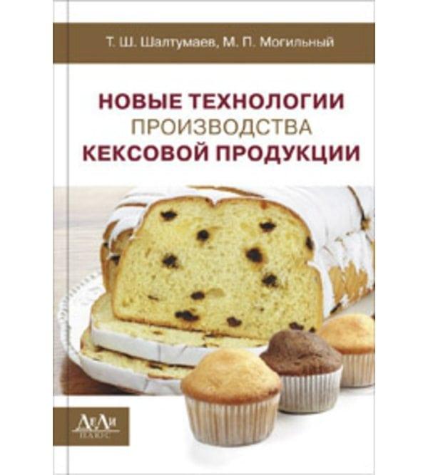 Новые технологии производства кексовой продукции: монография